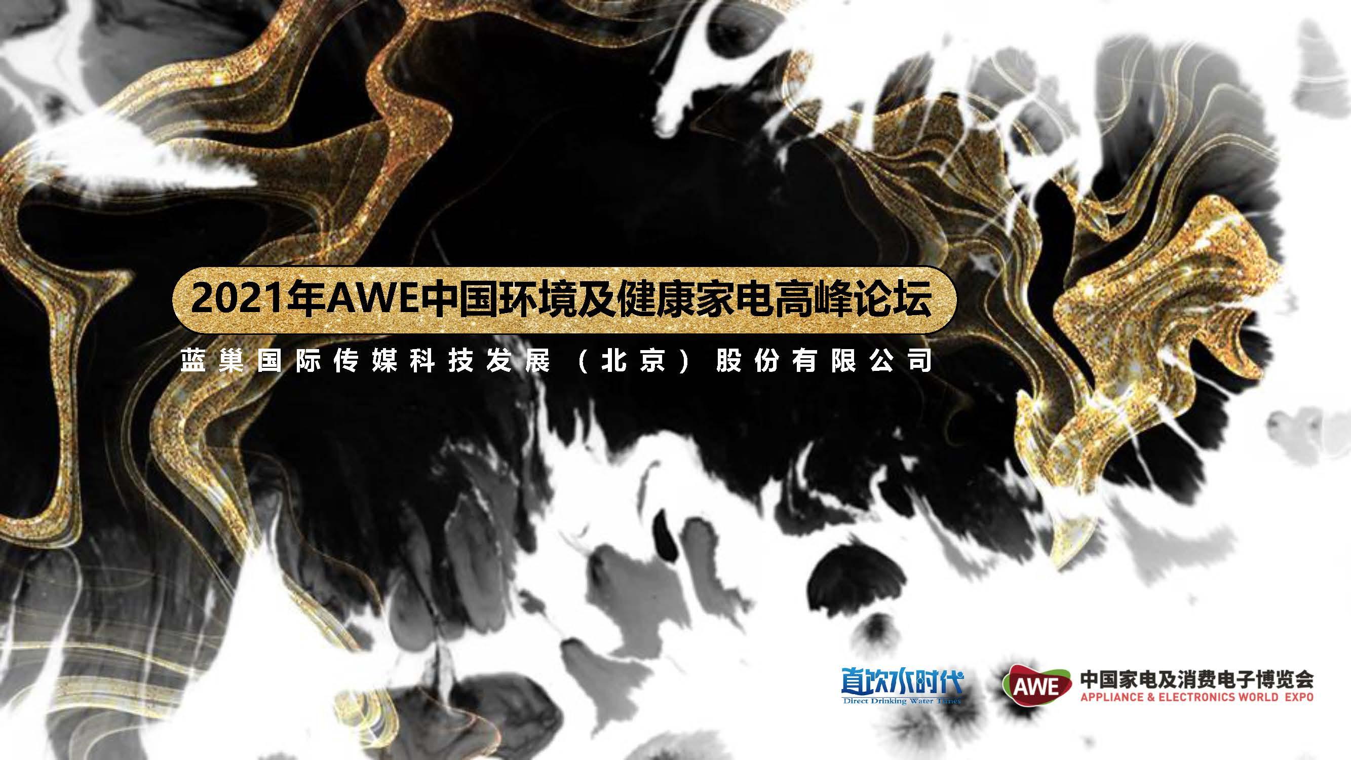 2021年AWE环境及健康家电高峰论坛 全天_页面_01.jpg