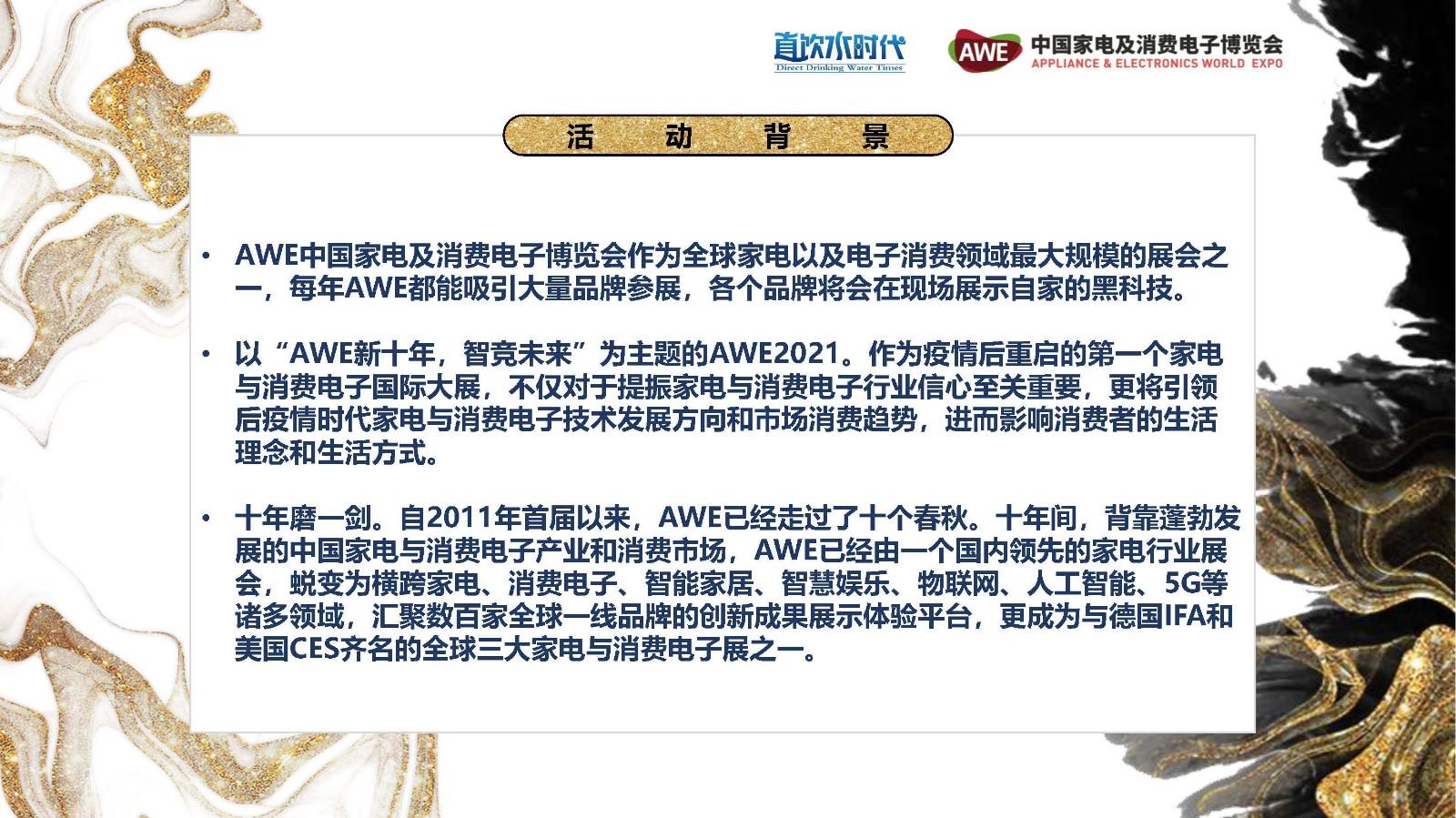 2021年AWE环境及健康家电高峰论坛 全天_页面_02.jpg