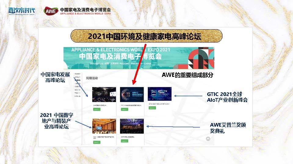 2021年AWE环境及健康家电高峰论坛 全天_页面_06.jpg