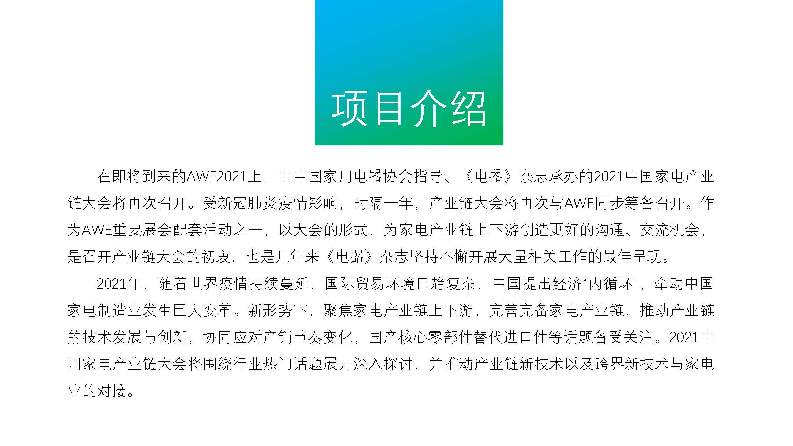2021产业联大会方案 上交!_页面_03.jpg
