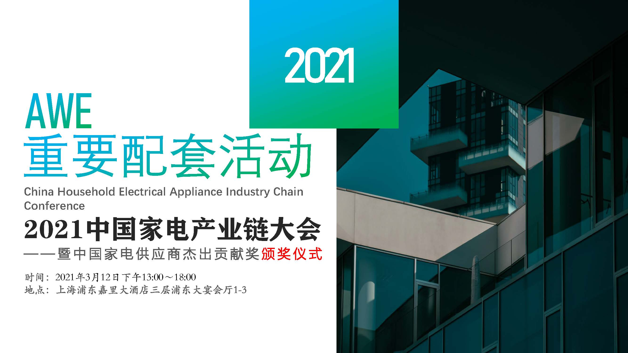 2021产业联大会方案 上交!_页面_01.jpg