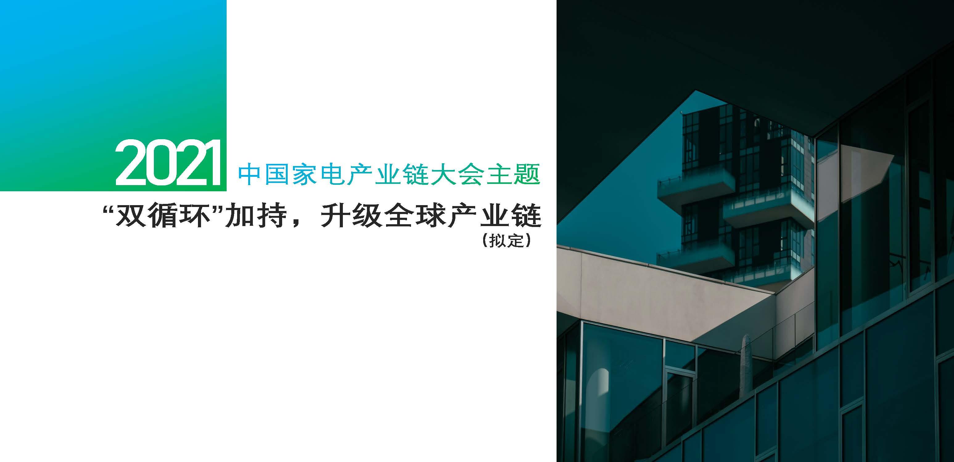 2021产业联大会方案 上交!_页面_07.jpg