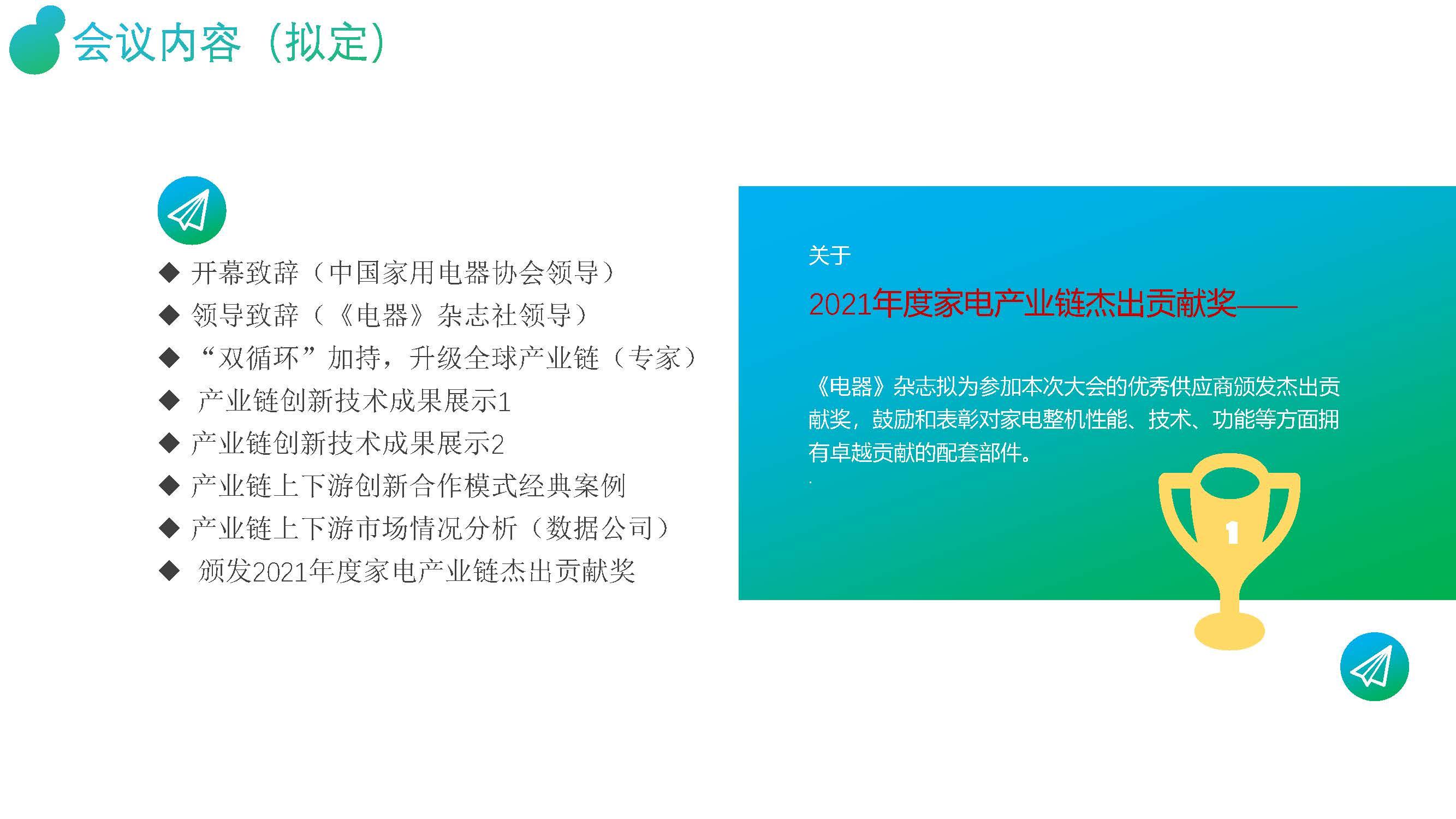 2021产业联大会方案 上交!_页面_08.jpg