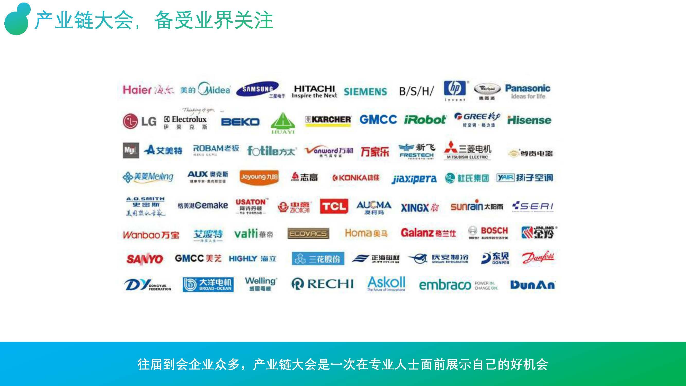 2021产业联大会方案 上交!_页面_11.jpg