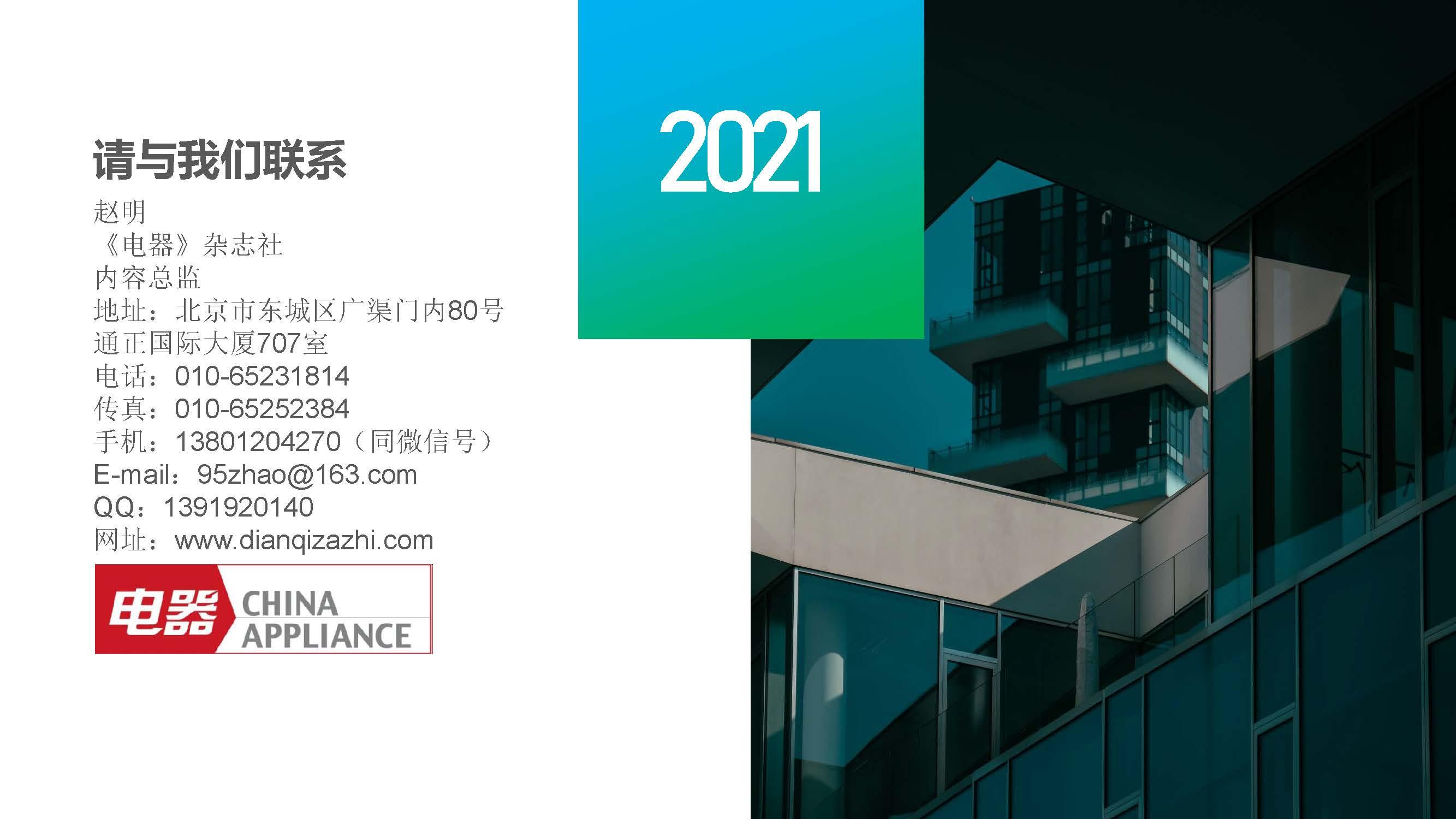 2021产业联大会方案 上交!_页面_12.jpg